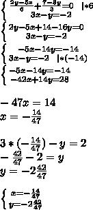 \left \{ {{\frac{2y-5x}{6}+\frac{7-8y}{3}=0\ \ |*6} \atop {3x-y=-2}} \right.\\ \left \{ {{2y-5x+14-16y=0} \atop {3x-y=-2}} \right.\\ \left \{ {{-5x-14y=-14 \atop {3x-y=-2\ \ |*(-14)}} \right.\\ \left \{ {{-5x-14y=-14} \atop {-42x+14y=28}} \right.\\\\ -47x=14\\ x=-\frac{14}{47}\\\\ 3*(-\frac{14}{47})-y=2\\ -\frac{42}{47}-2=y\\ y=-2\frac{42}{47}\\\\ \left \{ {{x=-\frac{14}{47}} \atop {y=-2\frac{42}{47}}} \right.
