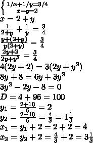 \left \{ {{1/x + 1/y =3/4} \atop {x-y=2}} \right. \\ x=2+y\\ \frac{1}{2+y}+\frac{1}{y}=\frac{3}{4}\\ \frac{y+(2+y)}{y(2+y)}=\frac{3}{4}\\ \frac{2y+2}{2y+y^2}=\frac{3}{4}\\ 4(2y+2)=3(2y+y^2)\\ 8y+8=6y+3y^2\\ 3y^2-2y-8=0\\ D=4+96=100\\ y_1=\frac{2+10}{6}=2\\ y_2=\frac{2-10}{6}=\frac{4}{3}=1\frac{1}{3}\\ x_1=y_1+2=2+2=4\\ x_2=y_2+2=\frac{4}{3}+2=3\frac{1}{3}