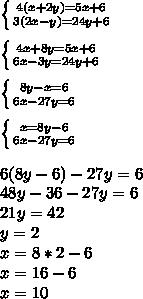 \left \{ {{4(x+2y)=5x+6} \atop {3(2x-y)=24y+6}} \right.\\ \\ \left \{ {{4x+8y=5x+6} \atop {6x-3y=24y+6}} \right.\\ \\ \left \{ {{8y-x=6} \atop {6x-27y=6}} \right.\\ \\ \left \{ {{x=8y-6} \atop {6x-27y=6}} \right.\\ \\ 6(8y-6)-27y=6\\ 48y-36-27y=6\\ 21y=42\\ y=2\\ x = 8*2-6\\ x=16-6\\ x=10\\