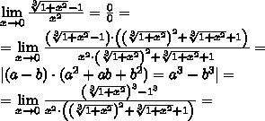 \lim\limits_{x\to0}\frac{\sqrt[3]{1+x^2}-1}{x^2}=\frac00=\ =\lim\limits_{x\to0}\frac{\left(\sqrt[3]{1+x^2}-1\right)\cdot\left(\left(\sqrt[3]{1+x^2}\right)^2+\sqrt[3]{1+x^2}+1\right)}{x^2\cdot\left(\sqrt[3]{1+x^2}\right)^2+\sqrt[3]{1+x^2}+1\right)}=\ |(a-b)\cdot(a^2+ab+b^2)=a^3-b^3|=\ =\lim\limits_{x\to0}\frac{\left(\sqrt[3]{1+x^2}\right)^3-1^3}{x^2\cdot\left(\left(\sqrt[3]{1+x^2}\right)^2+\sqrt[3]{1+x^2}+1\right)}=
