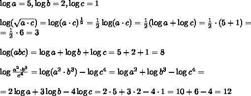 \log a=5 ,\log b=2,\log c =1\\\\\log(\sqrt {a\cdot c})=\log (a\cdot c)^{\frac12}=\frac12\log(a\cdot c)=\frac12(\log a+\log c)=\frac12\cdot(5+1)=\\=\frac12\cdot6=3\\\\\log(abc)=\log a+\log b+\log c=5+2+1=8\\\\\log \frac{a\²\cdot b\³}{c^{4}}=\log(a\²\cdot b\³)-\log{c^{4}}=\log a^2+\log b^3-\log c^4=\\\\=2\log a+3\log b-4\log c=2\cdot5+3\cdot2-4\cdot1=10+6-4=12