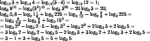 \log_{12}3+\log_{12}4=\log_{12}(3\cdot4)=\log_{12}12=1;\\\log_39^{10}=\log_3(3^2)^{10}=\log_33^{20}=20\log_33=20;\\\log_20,8-\log_21\frac{1}{8}+\log_2225=\log_2\frac{8}{10}-\log_2\frac{9}{8}+\log_2225=\\=\log_2\frac{8}{2\cdot5}-\log_2\frac{9}{8}+\log_215^2=\\=\log_22^3-\log_22\cdot5-\log_23^2+\log_22^3+2\log_23+2\log_25=\\=3\log_22-\log_22-\log_25-2\log_23+3\log_22+2\log_23+2\log_25=\\=3-1+3+\log_25=5+\log_25