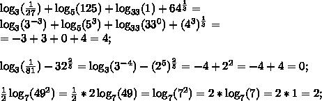 \log_{3}( \frac{1}{27})+\log_{5}(125)+\log_{33}(1)+64^{ \frac{1}{3} } =\\\log_{3}(3^{-3})+\log_{5}(5^{3})+\log_{33}(33^{0})+(4^{3})^{ \frac{1}{3}}=\\=-3+3+0+4=4;\\\\\log_{3}( \frac{1}{81})-32^{ \frac{2}{5}}=\log_{3}(3^{-4})-(2^{5})^{\frac{2}{5}}=-4+2^{2}=-4+4=0;\\\\ \frac{1}{2}\log_{7}(49^{2})= \frac{1}{2}*2\log_{7}(49)=\log_{7}(7^{2})=2*\log_{7}(7)=2*1=2;