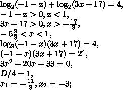 \log_2(-1-x)+\log _2(3x+17)=4, \\ -1-x>0, x<1, \\ 3x+17>0, x>-\frac{17}{3}, \\ -5\frac{2}{3}<x<1, \\ \log_2(-1-x)(3x+17)=4, \\ (-1-x)(3x+17)=2^4, \\  3x^2+20x+33=0, \\ D/4=1, \\ x_1=-\frac{11}{3}, x_2=-3;