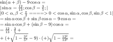 \sin(\alpha+\beta)-9\cos\alpha=\\ \sin\alpha= \frac{12}{13} ; \cos\beta= \frac{3}{5}; \\  0<\alpha,\beta< \frac{\pi}{2} ====>0<\cos\alpha,\sin\alpha,\cos\beta,\sin\beta<1 \\= \sin\alpha\cos\beta+\sin\beta\cos\alpha-9\cos\alpha=\\= \sin\alpha\cos\beta+(\sin\beta-9)\cos\alpha=\\=\frac{12}{13}\cdot \frac{3}{5}+\\+(+\sqrt{1-\frac{3^2}{5^2}}-9)\cdot(+)\sqrt{1-\frac{12^2}{13^2}}=\\