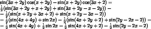 \sin (3x+2y)\cos (x+2y)-\sin (x+2y)\cos (3x+2)=\\\ \frac{1}{2}(\sin(3x+2y+x+2y) +\sin (3x+2y-x-2y))- \\\ - \frac{1}{2} (\sin(x+2y+3x+2)+\sin(x+2y-3x-2))\\\= \frac{1}{2}(\sin(4x+4y)+ \sin 2x)-  \frac{1}{2} (\sin(4x+2y+2)+\sin(2y-2x-2))=\\\= \frac{1}{2}\sin(4x+4y)+  \frac{1}{2}\sin 2x-  \frac{1}{2} \sin(4x+2y+2)- \frac{1}{2}\sin(2y-2x-2)