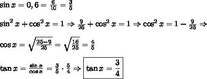 \sin x=0,6=\frac6{10}=\frac35\\\\ \sin^2x+\cos^2x=1 \Rightarrow \frac9{25}+\cos^2x=1 \Rightarrow \cos^2x=1-\frac9{25} \Rightarrow \\\\ \cos x=\sqrt{\frac{25-9}{25}}=\sqrt{\frac{16}{25}}=\frac45\\\\ \tan x=\frac{\sin x}{\cos x}=\frac35\cdot\frac54 \Rightarrow \boxed{\tan x=\frac34}