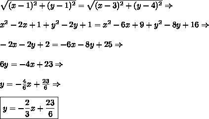 \sqrt{(x-1)^2+(y-1)^2}=\sqrt{(x-3)^2+(y-4)^2}\Rightarrow\\\\x^2-2x+1+y^2-2y+1=x^2-6x+9+y^2-8y+16\Rightarrow\\\\-2x-2y+2=-6x-8y+25\Rightarrow\\\\6y=-4x+23\Rightarrow\\\\y=-\frac46x+\frac{23}6\Rightarrow\\\\\boxed{y=-\frac23x+\frac{23}6}