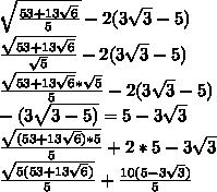 \sqrt{\frac{53+13\sqrt{6}}{5}}-2(3\sqrt{3}-5) \\ \frac{\sqrt{53+13\sqrt{6}}}{\sqrt{5}}-2(3\sqrt{3}-5) \\ \frac{\sqrt{53+13\sqrt{6}}*\sqrt{5}}{5}-2(3\sqrt{3}-5) \\ -(3\sqrt{3-5)}=5-3\sqrt{3} \\ \frac{\sqrt{(53+13\sqrt{6})*5}}{5}+2*5-3\sqrt{3} \\ \frac{\sqrt{5(53+13\sqrt{6})}}{5}+\frac{10(5-3\sqrt{3})}{5}