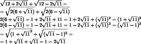 \sqrt{12+2\sqrt{11}}+\sqrt{12-2\sqrt{11}}= \\= \sqrt{2(6+\sqrt{11})}+\sqrt{2(6-\sqrt{11})} \\ 2(6+\sqrt{11})=1+2\sqrt{11}+11=1+2\sqrt{11}+(\sqrt{11})^2=(1+\sqrt{11})^2 \\ 2(6-\sqrt{11})=1-2\sqrt{11}+11=1-2\sqrt{11}+(\sqrt{11})^2=(\sqrt{11}-1)^2 \\=\sqrt{(1+\sqrt{11}^2}+\sqrt{(\sqrt{11}-1)^2}= \\=1+\sqrt{11}+\sqrt{11}-1=2\sqrt{11}