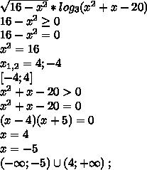 \sqrt{16-x^2}*log_{3}(x^2+x-20)\\ 16-x^2 \geq 0\\ 16-x^2=0\\ x^2=16\\ x_{1,2}=4;-4\\ \left [-4;4] \right \\ x^2+x-20 >0 \\ x^2+x - 20 =0\\ (x-4)(x+5)=0\\ x=4\\ x=-5\\ \left(-\infty;-5) \cup (4;+\infty)\right;
