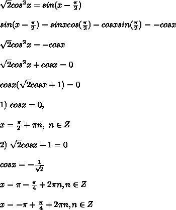 \sqrt{2}cos^2x = sin(x - \frac{\pi}{2})\\\\ sin(x - \frac{\pi}{2}) = sinxcos(\frac{\pi}{2}) - cosxsin(\frac{\pi}{2}) = -cosx\\\\ \sqrt{2}cos^2x = -cosx\\\\ \sqrt{2}cos^2x + cosx = 0\\\\ cosx(\sqrt{2}cosx + 1) = 0\\\\ 1) \ cosx = 0,\\\\ x = \frac{\pi}{2} + \pi n, \ n \in Z\\\\ 2) \ \sqrt{2}cosx + 1 = 0\\\\ cosx = -\frac{1}{\sqrt{2}}\\\\ x = \pi - \frac{\pi}{4} + 2\pi n, n \in Z\\\\ x = -\pi + \frac{\pi}{4} +2 \pi n, n \in Z