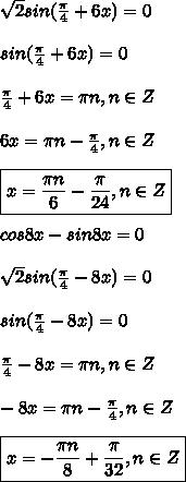 \sqrt{2}sin(\frac{\pi}{4} + 6x) = 0\\\\sin(\frac{\pi}{4} + 6x) = 0\\\\\frac{\pi}{4} + 6x = \pi n, n \in Z\\\\6x = \pi n - \frac{\pi}{4}, n \in Z\\\\\boxed{x = \frac{\pi n}{6}- \frac{\pi}{24}, n \in Z}\\\\cos8x - sin8x = 0\\\\\sqrt{2}sin(\frac{\pi}{4} - 8x) = 0\\\\sin(\frac{\pi}{4} - 8x) = 0\\\\\frac{\pi}{4} - 8x = \pi n, n \in Z\\\\-8x = \pi n - \frac{\pi}{4}, n \in Z\\\\\boxed{x = -\frac{\pi n}{8}+ \frac{\pi}{32}, n \in Z}