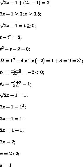 \sqrt{2x-1}+(2x-1)=2;\\\\2x-1 \geq 0; x \geq 0.5;\\\\\sqrt{2x-1}=t \geq 0;\\\\t+t^2=2;\\\\t^2+t-2=0;\\\\D=1^2-4*1*(-2)=1+8=9=3^2;\\\\t_1=\frac{-1-3}{2*1}=-2<0;\\\\t_2=\frac{-1+3}{2*1}=1;\\\\\sqrt{2x-1}=1;\\\\2x-1=1^2;\\\\2x-1=1;\\\\2x=1+1;\\\\2x=2;\\\\x=2:2;\\\\x=1