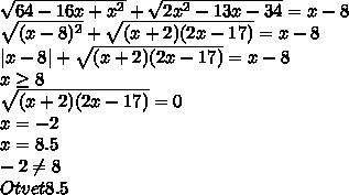 \sqrt{64-16x+x^2}+\sqrt{2x^2-13x-34}=x-8\\sqrt{(x-8)^2}+\sqrt{(x+2)(2x-17)}=x-8\|x-8|+\sqrt{(x+2)(2x-17)}=x-8\x \geq 8\\sqrt{(x+2)(2x-17)}=0\x=-2\x=8.5\-2 \neq  8 \Otvet  8.5