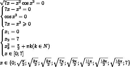\sqrt{7x-x^2}\cos x^2=0\\ \begin{cases} 7x-x^2=0 \\ \cos x^2=0\\7x-x^2 \geqslant 0 \end{cases}\\\begin{cases} x_1=0\\x_2=7\\ x_3^2=\frac{\pi}{2}+\pi k (k\in N)\\x \in [0;7] \end{cases}\\x \in \{0;\sqrt\frac{\pi}{2};\sqrt\frac{3\pi}{2};\sqrt\frac{5\pi}{2};\sqrt\frac{7\pi}{2};\sqrt\frac{9\pi}{2};\sqrt\frac{11\pi}{2};\sqrt\frac{13\pi}{2};\sqrt\frac{15\pi}{2};7\}