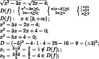 \sqrt{x^2-3x}=\sqrt{2x-4};\\D(f):\  \left \{ {{x^2-3x\geq0,} \atop {2x-4\geq0;}} \right.\ \ \  \left \{ {x(x-3)\geq0} \atop {2x\geq4}} \right. \ \ \  \left \{ {{ \left[ {{x\leq0} \atop {x\geq3}} \right. } \atop {x\geq2}} \right. \\D(f):\ \ \ x\in\left[3;+\infty\right);\\x^2-3x=2x-4;\\x^2-3x-2x+4=0;\\x^2-5x+4=0;\\D=(-5)^2-4\cdot1\cdot4=25-16=9=(\pm3)^2;\\x_1=\frac{5-3}{2}=\frac22=1\notin D(f);;\\x_2=\frac{5+3}{2}=\frac82=4\in D(f);\\