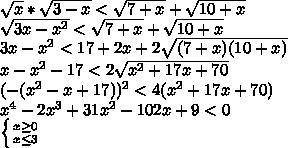 \sqrt{x}*\sqrt{3-x}<\sqrt{7+x}+\sqrt{10+x}\\\sqrt{3x-x^2}<\sqrt{7+x}+\sqrt{10+x}\\3x-x^2<17+2x+2\sqrt{(7+x)(10+x)}\\x-x^2-17<2\sqrt{x^2+17x+70}\\(-(x^2-x+17))^2<4(x^2+17x+70)\\x^4-2x^3+31x^2-102x+9<0\\ \left \{ {{x \geq 0} \atop {x \leq 3}} \right. \\