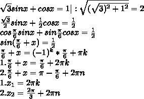 \sqrt3sinx+cosx=1  :\sqrt{(\sqrt{3)^{2}+1^{2}}}=2\\ \frac{\sqrt3}{2}sinx+\frac{1}{2}cosx=\frac{1}{2}\\ cos\frac{\pi}{6}sinx+sin\frac{\pi}{6}cosx=\frac{1}{2}\\ sin(\frac{\pi}{6}+x)=\frac{1}{2}\\ \frac{\pi}{6}+x=(-1)^{k}*\frac{\pi}{6}+{\pi}k\\ 1. \frac{\pi}{6}+x=\frac{\pi}{6}+2{\pi}k\\ 2. \frac{\pi}{6}+x}={\pi}-\frac{\pi}{6}+2{\pi}n\\ 1. x_1=2{\pi}k\\ 2. x_2=\frac{2\pi}{3}+2{\pi}n