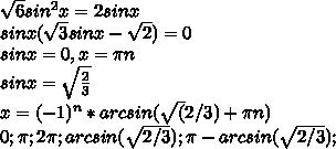 \sqrt6sin^2x=2sin x\\ sinx(\sqrt3sin x-\sqrt2)=0\\ sin x= 0, x=\pi n\\ sin x=\sqrt{\frac{2}{3}}\\x=(-1)^n*arcsin(\sqrt(2/3)+\pi n)\\0;\pi; 2\pi; arcsin(\sqrt{2/3});\pi - arcsin(\sqrt{2/3});