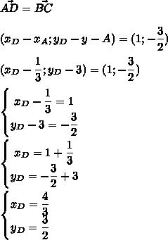 \vec{AD}=\vec{BC}\\\\(x_D-x_A;y_D-y-A)=(1;-\dfrac{3}{2})\\\\(x_D-\dfrac{1}{3};y_D-3)=(1;-\dfrac{3}{2})\\\\\left\{\begin{matrix}x_D-\dfrac{1}{3}=1\\y_D-3=-\dfrac{3}{2}\end{matrix}\right.\\\\\left\{\begin{matrix}x_D=1+\dfrac{1}{3}\\y_D=-\dfrac{3}{2}+3\end{matrix}\right.\\\\\left\{\begin{matrix}x_D=\dfrac{4}{3}\\y_D=\dfrac{3}{2}\end{matrix}\right.