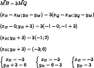 \vec{MB}=3\vec{MQ}\\\\(x_B-x_M;y_B-y_M)=3(x_Q-x_M;y_Q-y_M)}\\\\(x_B-0;y_B+3)=3(-1-0;-1+3)\\\\(x_B;y_B+3)=3(-1;2)\\\\(x_B;y_B+3)=(-3;6)\\\\\left\{\begin{matrix}x_B=-3 \\y_B+3=6\end{matrix}\right.\ \ \ \ \ \left\{\begin{matrix}x_B=-3 \\y_B=6-3\end{matrix}\right.\ \ \ \ \ \left\{\begin{matrix}x_B=-3 \\y_B=3\end{matrix}\right.
