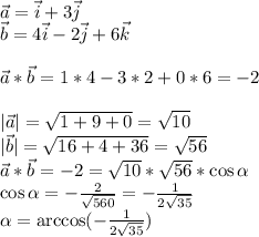\vec{a} = \vec{i} + 3\vec{j}\\ \vec{b} = 4\vec{i} - 2\vec{j} + 6\vec{k}\\ \\ \vec{a}*\vec{b} = 1*4 - 3*2 + 0*6 = -2\\ \\ |\vec{a}| = \sqrt{1+9+0} = \sqrt{10}\\ |\vec{b}| = \sqrt{16+4+36} = \sqrt{56} \\ \vec{a}*\vec{b} = -2 = \sqrt{10}*\sqrt{56}*\cos \alpha\\ \cos \alpha = -\frac{2}{\sqrt{560}} = -\frac{1}{2\sqrt{35}}\\ \alpha = \arccos({-\frac{1}{2\sqrt{35}}})