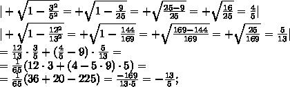   +\sqrt{1-\frac{3^2}{5^2}}= +\sqrt{1-\frac{9}{25}}=+\sqrt{\frac{25-9}{25}}=+\sqrt{\frac{16}{25}}= \frac{4}{5} \\  +\sqrt{1-\frac{12^2}{13^2}}= +\sqrt{1-\frac{144}{169}}=+\sqrt{\frac{169-144}{169}}=+\sqrt{\frac{25}{169}}= \frac{5}{13} \\= \frac{12}{13}\cdot \frac{3}{5}+( \frac{4}{5}-9)\cdot \frac{5}{13}=\\= \frac{1}{65}(12\cdot3+(4-5\cdot9)\cdot5)     =\\= \frac{1}{65}(36+20-225)= \frac{-169}{13\cdot5}=- \frac{13}{5};