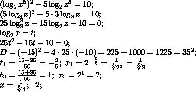 (\log_2x^5)^2-5\log_2x^3=10;\\(5\log_2x)^2-5\cdot3\log_2x=10;\\25\log_2^2x-15\log_2x-10=0;\\\log_2x=t;\\25t^2-15t-10=0;\\D=(-15)^2-4\cdot25\cdot(-10)=225+1000=1225=35^2;\\t_1=\frac{15-35}{50}=-\frac{2}{5};\ x_1=2^{-\frac{2}{5}}=\frac{1}{\sqrt[5]{2^2}}=\frac{1}{\sqrt[5]{2}}\\t_2=\frac{15+35}{50}=1;\ x_2=2^1=2;\\x=\frac{1}{\sqrt[5]{4}};\ \ 2;\\