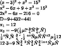 (x-3)^2 +  x^{2} = 15^2       x^{2} - 6x + 9 +  x^{2} = 15^2    2x^2 - 6x - 216 = 0D=9+432=441 x_{1} =12 x_{2} = -9 ( не подходит)Значит один катет равен 1212-3=9  Это второй катет