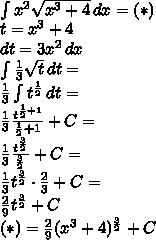 \\\int {x^2\sqrt{x^3+4}}\, dx=(*)\\ t=x^3+4\\ dt=3x^2\, dx\\ \int {\frac{1}{3}\sqrt{t}}\, dt=\\ \frac{1}{3}\int{t^{\frac{1}{2}}}\, dt=\\ \frac{1}{3}\frac{t^{\frac{1}{2}+1}}{\frac{1}{2}+1}+C=\\ \frac{1}{3}\frac{t^{\frac{3}{2}}}{\frac{3}{2}}+C=\\ \frac{1}{3}t^{\frac{3}{2}}\cdot\frac{2}{3}+C=\\ \frac{2}{9}t^{\frac{3}{2}}+C\\ (*)=\frac{2}{9}(x^3+4)^{\frac{3}{2}}+C\\
