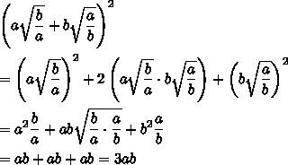 \begin{gathered} \left( {a\sqrt {\frac{b} {a}} + b\sqrt {\frac{a} {b}} } \right)^2 \hfill \\ = \left( {a\sqrt {\frac{b} {a}} } \right)^2 + 2\left( {a\sqrt {\frac{b} {a}} \cdot b\sqrt {\frac{a} {b}} } \right) + \left( {b\sqrt {\frac{a} {b}} } \right)^2 \hfill \\ = a^2 \frac{b} {a} + ab\sqrt {\frac{b} {a} \cdot \frac{a} {b}} + b^2 \frac{a} {b} \hfill \\ = ab + ab + ab = 3ab \hfill \\ \end{gathered}