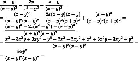 \cfrac{x-y}{(x+y)^2} - \cfrac{2x}{x^2-y^2} + \cfrac{x+y}{(x-y)^2} =\\\= \cfrac{(x-y)^3}{(x+y)^2(x-y)^2} - \cfrac{2x(x-y)(x+y)}{(x-y)^2(x+y)^2} + \cfrac{(x+y)^3}{(x-y)^2(x+y)^2} =\\\= \cfrac{(x-y)^3-2x(x^2-y^2)+(x+y)^3}{(x+y)^2(x-y)^2} =\\\=\cfrac{x^3-3x^2y+3xy^2-y^3-2x^3+2xy^2+x^3+3x^2y+3xy^2+y^3}{(x+y)^2(x-y)^2} =\\\=\cfrac{8xy^2}{(x+y)^2(x-y)^2} =