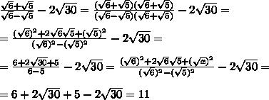 \frac{ \sqrt{6} + \sqrt{5} }{ \sqrt{6} - \sqrt{5} } -2 \sqrt{30}= \frac{(\sqrt{6} + \sqrt{5})(\sqrt{6} + \sqrt{5})}{(\sqrt{6} - \sqrt{5})(\sqrt{6} + \sqrt{5})} -2 \sqrt{30}= \\\\=\frac{( \sqrt{6} )^2+2 \sqrt{6}  \sqrt{5} +( \sqrt{5} )^2}{( \sqrt{6} )^2-( \sqrt{5} )^2}-2 \sqrt{30}=  \\\\= \frac{6+2 \sqrt{30}+5 }{6-5}-2 \sqrt{30}=  \frac{( \sqrt{6} )^2+2 \sqrt{6}  \sqrt{5} +( \sqrt{x} )^2}{( \sqrt{6} )^2-( \sqrt{5} )^2}-2 \sqrt{30}=\\\\=  6+ 2 \sqrt{30}+5-2 \sqrt{30}=11