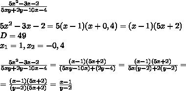 \frac{5x^2-3x-2}{5xy+2y-10x-4}\\\\5x^2-3x-2=5(x-1)(x+0,4)=(x-1)(5x+2)\\D=49\\x_{1}=1, x_{2}=-0,4\\\\ \frac{5x^2-3x-2}{5xy+2y-10x-4}= \frac{(x-1)(5x+2)}{(5xy-10x)+(2y-4)}= \frac{(x-1)(5x+2)}{5x(y-2)+2(y-2)}=\\\\= \frac{(x-1)(5x+2)}{(y-2)(5x+2)}= \frac{x-1}{y-2}
