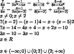 \frac{7}{8x} - \frac{x-1}{2x^2-4x} = \frac{1}{8x-16} + \frac{5-x}{8x-4x^2} \\\ \frac{7}{8x} - \frac{x-1}{2x(x-2)} = \frac{1}{8(x-2)} + \frac{x-5}{4x(x-2)} \\\x \neq 0;x \neq 2\\\7(x-2)-(x-1)4=x+(x-5)2\\\7x-14-4x+4=x+2x-10\\\3x-10=3x-10\\\x\in R\\\\x\in(-\infty;0)\cup(0;2)\cup(2;+\infty)