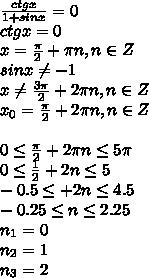 \frac{ctgx}{1+sinx} =0\\\ctgx=0\\\x=  \frac{ \pi }{2}+ \pi n, n\in Z\\\sinx \neq -1\\\x \neq  \frac{3 \pi }{2}+2 \pi n, n\in Z\\\x_0= \frac{ \pi }{2}+ 2\pi n, n\in Z\\\\0 \leq \frac{ \pi }{2}+ 2\pi n \leq 5 \pi \\\0 \leq \frac{ 1 }{2}+ 2 n \leq 5 \\\-0.5\leq + 2 n \leq 4.5\\\-0.25\leq  n \leq 2.25\\\n_1=0\\\n_2=1\\\n_3=2