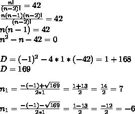 \frac{n! }{ (n-2)!} = 42\\ \frac{n(n-1)(n-2)!}{ (n-2)!} = 42\\n(n-1)=42\\n^2-n-42=0\\ \\D=(-1)^2-4*1*(-42)=1+168\\D=169\\ \\n_1=\frac{-(-1)+\sqrt{169}}{2*1}=\frac{1+13}{2}=\frac{14}{2}=7\\ \\n_1=\frac{-(-1)-\sqrt{169}}{2*1}=\frac{1-13}{2}=\frac{-12}{2}=-6\\