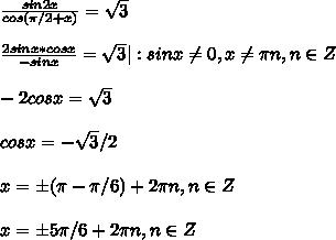 \frac{sin2x}{cos( \pi /2+x)}= \sqrt{3}\\\\ \frac{2sinx*cosx}{-sinx}= \sqrt{3}|:sinx \neq 0, x \neq  \pi n, n\in Z\\\\-2cosx= \sqrt{3}\\\\cosx=- \sqrt{3}/2\\\\x=б( \pi - \pi /6)+2 \pi n, n\in Z\\\\x=б5 \pi /6+2 \pi n, n\in Z