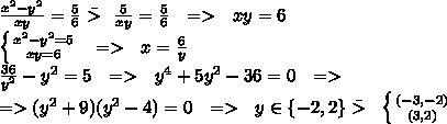 \frac{x^2-y^2}{xy}= \frac{5}{6}   \ \=> \ \ \frac{5}{xy} = \frac{5}{6}  \ \ => \ \ xy=6 \\ \left \{ {{x^2-y^2=5} \atop {xy=6}} \right. \ \ => \ \  x= \frac{6}{y} \\ \frac{36}{y^2}-y^2=5 \ \ => \ \ y^4+5y^2-36=0 \ \ => \\=> (y^2+9)(y^2-4)=0 \ \ => \ \ y \in \{-2,2\} \ \=> \ \ \left \{ {{(-3,-2)} \atop {(3,2)}} \right.