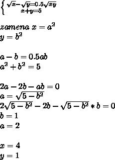 \left \{ {{\sqrt{x}-\sqrt{y}=0.5\sqrt{xy}} \atop {x+y=5}} \right. \\\\zamena\ x=a^2\\               y=b^2\\\\a-b=0.5ab\\a^2+b^2=5\\\\2a-2b-ab=0\\a=\sqrt{5-b^2}\\2\sqrt{5-b^2}-2b-\sqrt{5-b^2}*b=0\\b=1\\a=2\\\\x=4\\y=1