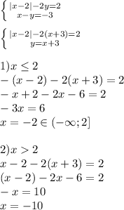 \left \{ {{|x-2|-2y=2} \atop {x-y=-3}} \right. \\\\ \left \{ {{|x-2|-2(x+3)=2} \atop {y=x+3}} \right. \\\\1)x \leq 2\\-(x-2)-2(x+3)=2\\-x+2-2x-6=2\\-3x=6\\x=-2\in(-\infty;2]\\\\2)x>2\\x-2-2(x+3)=2\\(x-2)-2x-6=2\\-x=10\\x=-10