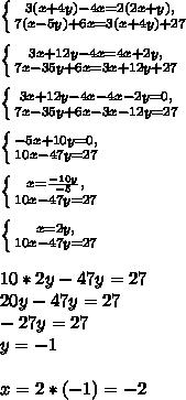 \left \{ {{3(x+4y)-4x=2(2x+y),} \atop {7(x-5y)+ 6x=3(x+4y)+27}} \right.\\ \\ \left \{ {{3x+12y-4x=4x+2y,} \atop {7x-35y+6x=3x+12y+27}} \right.\\ \\ \left \{ {{3x+12y-4x-4x-2y=0,} \atop {7x-35y+6x-3x-12y=27}} \right.\\ \\ \left \{ {{-5x+10y=0,} \atop {10x-47y=27}} \right.\\ \\ \left \{ {{x=\frac{-10y}{-5},} \atop {10x-47y=27}} \right.\\ \\ \left \{ {{x=2y,} \atop {10x-47y=27}} \right.\\ \\ 10*2y-47y=27\\ 20y-47y=27\\ -27y=27\\ y=-1\\ \\ x=2*(-1)=-2