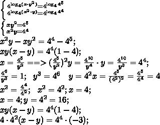 \left \{ {{4^{\log_4(x\cdot y^2)}=4^{\log_44^5}} \atop {4^{\log_4(x^2\cdot y)}=4^{\log_44^4}}} \right.\\ \left \{ {{xy^2=4^5} \atop {x^2y=4^4}} \right. \\x^2y-xy^2=4^4-4^5;\\xy(x-y)=4^4(1-4);\\x=\frac{4^5}{y^2}==>(\frac{4^5}{y^2})^2y=\frac{4^{10}}{y^4}\cdot y=\frac{4^{10}}{y^3}=4^4;\\\frac{4^6}{y^3}=1; \ \ y^3=4^6\ \ \ y=4^2 x=\frac{4^5}{(4^2)^2}=\frac{4^5}{4^4}=4\\x^2=\frac{4^4}{4^2};\ \ x^2=4^2;   x=4;\\x=4; y=4^2=16;\\xy(x-y)=4^4(1-4);\\4\cdot4^2(x-y)=4^4\cdot(-3);\\