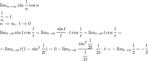\lim_{n \to \infty} \sin\cfrac{1}{n}\cos n\\\cfrac{1}{n}=t\\n\to\infty, \ t\to 0\\ \lim_{t \to 0} \sin t\cos\cfrac{1}{t}=\lim_{t\to 0}\cfrac{\sin t}{t}\cdot t\cos\cfrac{1}{t}= \lim_{t\to 0} t\cos\cfrac{1}{t}=\\=\lim_{t\to 0} t(1-\sin^2\cfrac{1}{2t})=0-\lim_{t\to 0}\cfrac{\sin^2\cfrac{1}{2t}}{\cfrac{1}{2t}}\cdot \cfrac{1}{2t}\cdot t=-\lim_{t\to 0}\cfrac{1}{2}=-\cfrac{1}{2}