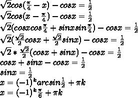 \sqrt{2}cos( \frac{ \pi }{4}-x) -cosx = \frac{1}{2} \\ \sqrt{2}cos(x- \frac{ \pi }{4}) -cosx = \frac{ 1 }{2}\\ \sqrt{2} (cosxcos \frac{ \pi }{4} +sinxsin \frac{ \pi }{4})-cosx= \frac{ 1 }{2}\\ \sqrt{2} ( \frac{ \sqrt{2} }{2} cosx+ \frac{ \sqrt{2} }{2}sinx)-cosx= \frac{ 1 }{2}\\ \sqrt{2}* \frac{ \sqrt{2} }{2}(cosx+sinx)-cosx= \frac{ 1 }{2}\\cosx+sinx-cosx= \frac{ 1 }{2}\\sinx= \frac{ 1 }{2}\\x= (-1) ^{k} arcsin \frac{1}{2} + \pi k\\x=(-1) ^{k}  \frac{ \pi }{6}  + \pi k\\