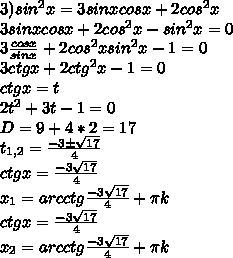 3)sin^2x=3sinxcosx+2cos^2x\\ 3sinxcosx+2cos^2x-sin^2x=0\\ 3\frac{cosx}{sinx}+2\frfac{cos^2x}{sin^2x}-1=0\\ 3ctgx+2ctg^2x-1=0\\ ctgx=t\\ 2t^2+3t-1=0\\ D=9+4*2=17\\ t_{1,2}=\frac{-3\pm\sqrt{17}}{4}\\ ctgx=\frac{-3\+\sqrt{17}}{4}\\ x_1=arcctg\frac{-3\+\sqrt{17}}{4}+\pi k\\ ctgx=\frac{-3\-\sqrt{17}}{4}\\ x_2=arcctg\frac{-3\-\sqrt{17}}{4}+\pi k\\