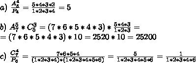 a) \, \, \frac{A_5^4}{P_4} = \frac{5*4*3*2}{1*2*3*4}=5  \\  \\ b)\, \, {A_7^5}*{C_5^3}= (7*6*5*4*3)*\frac{5*4*3}{1*2*3}= \\ = (7*6*5*4*3) * 10 = 2520*10 =25200 \\  \\  c)\, \,  \frac{C_7^4}{P_6}= \frac{7*6*5*4}{(1*2*3*4)*(1*2*3*4*5*6)} =  \frac{5}{1*2*3*4*5*6}= \frac{1}{1*2*3*4*6}