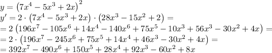 y=\left(7x^4-5x^3+2x\right)^2\\ y'=2\cdot\left(7x^4-5x^3+2x\right)\cdot\left(28x^3-15x^2+2\right)=\\ =2\left(196x^7-105x^6+14x^4-140x^6+75x^5-10x^3+56x^3-30x^2+4x\right)=\\ =2\cdot\left(196x^7-245x^6+75x^5+14x^4+46x^3-30x^2+4x\right)=\\ =392x^7-490x^6+150x^5+28x^4+92x^3-60x^2+8x