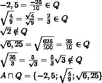 -2,5= \frac{-25}{10} \in  Q\\ \sqrt{\frac{4}{9}}= \frac{ \sqrt{4} }{ \sqrt{9} } = \frac{2}{3} \in Q\\ \sqrt{2}\notin Q\\ \sqrt{6,25} = \sqrt{\frac{625}{100}}=   \frac{25}{10}\in Q\\ \sqrt{ \frac{25}{3} } = \frac{5}{ \sqrt{3} } = \frac{5}{3}  \sqrt{3}  \notin Q\\A\cap Q=\{-2,5;\sqrt{\frac{4}{9}}; \sqrt{6,25}\}